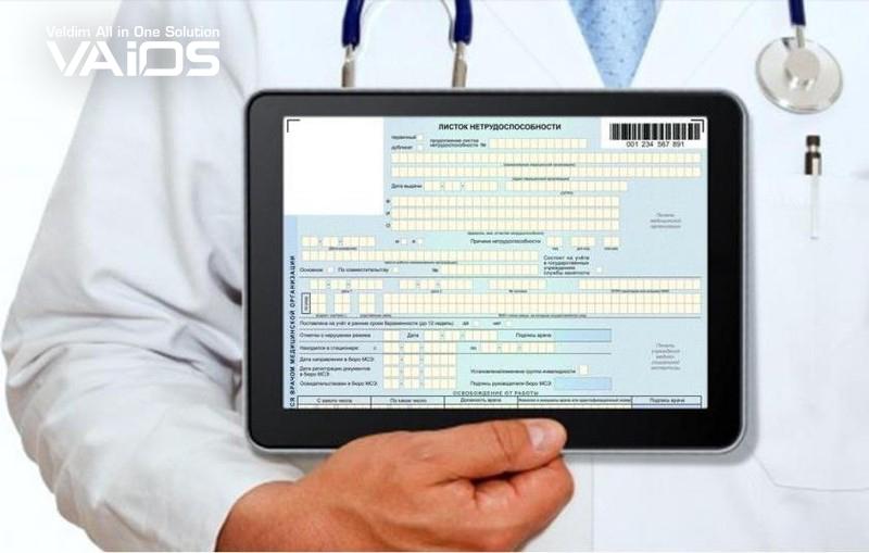 Болнични автоматизации